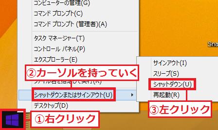 左下にある「①スタート」ボタンを右クリック→「②シャットダウンまたはサインアウト」→「③シャットダウン」を左クリック。