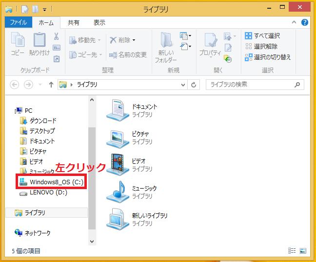 左の項目にある「Windows8_OS(C:)」を左クリック。
