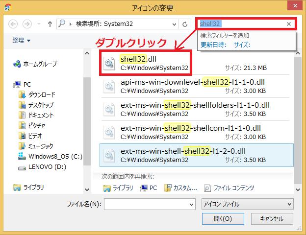 「shell32.dll」のファイルが表示されるのでダブルクリック。