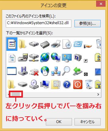 更に他のアイコンを選ぶには、マウスのホイールでスクロールするか、下にある「バー」を左クリック長押しで右に持っていく。