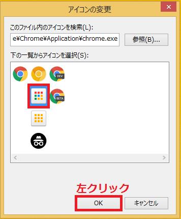 変更したいアイコンを左クリックで選び「OK」ボタンを左クリック。