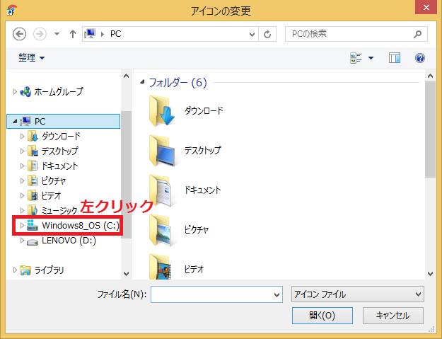 「Windows8_OS(C:)」を左クリック。