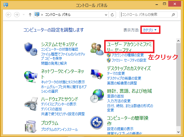左上の表示方法が「カテゴリ」になっていることを確認し「ユーザーアカウントとファミリーセーフティ」を左クリック。