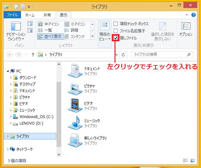 「隠しファイル」に左クリックでチェックを入れて画面を閉じ、次は「 IconCache」のファイルを削除していきます。