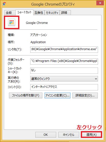 左上にあるアイコンが変更された事を確認し、右下にある「適用」ボタンを左クリック。