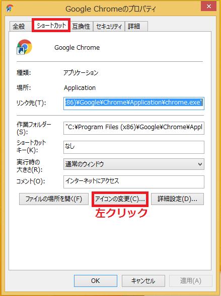 左上のタブが「ショートカット」になっていることを確認し「アイコンの変更」を左クリック。