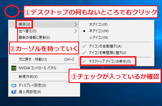 「①デスクトップの何も無いところで右クリック」→「②表示」→「③デスクトップアイコンの表示」にチェックを入れて、アイコンが表示されるかどうか確認してみましょう。