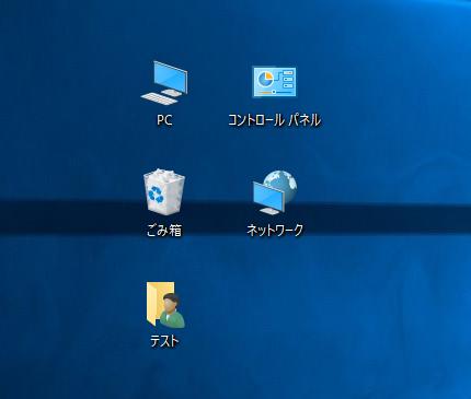 Windowsでは、ごみ箱、PCの他に、標準搭載されているアイコンが全部で5つあります。
