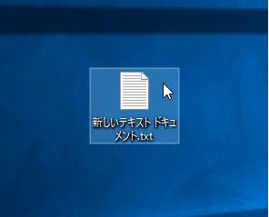 Windows10 デスクトップのメモ帳を1クリックした状態