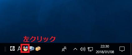 タスクバーの言語バーに表示されている「IMEパッド」のアイコンを左クリック。