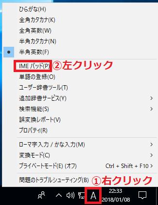 言語バーが単体のみ表示されている場合は、「①あ」または「A」を右クリック→「②IMEパッド」を左クリックで「IMEパッド」を開くことができます。
