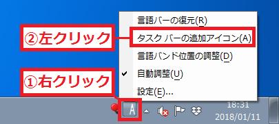 言語バーのアイコンが表示されておらず、言語バー単体のみの場合は、「①あ」または「A」を右クリック→「②タスクバーの追加アイコン」を左クリックすると「言語バーのアイコン」が表示されます。