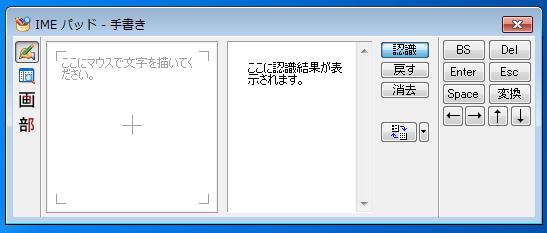 「IMEパッド」のアイコンが表示された事を確認します。