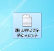 Windows7 デスクトップのメモ帳を1クリックした状態