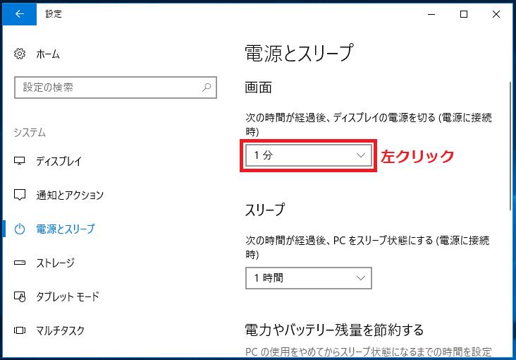ディスプレイの電源を切る設定を行うには、「画面」の項目にある「時間」もしくは「なし」を左クリック。