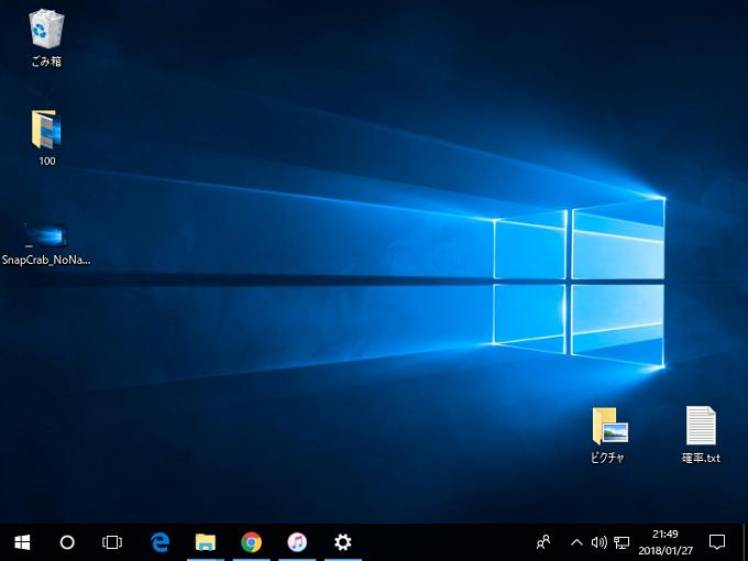 Windows10 800×600のデスクトップ画面