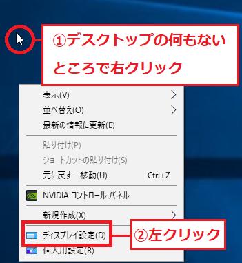 「①デスクトップの何もないところ」で右クリック→「②デイスプレイの設定」を左クリック。