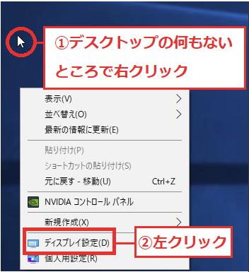 「①デスクトップの何もないところ」で右クリック→「②ディスプレイ設定」を左クリック。