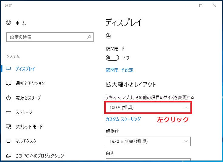 「テキスト、アプリ、その他の項目のサイズを変更する」にある「パーセンテージ」を左クリック。