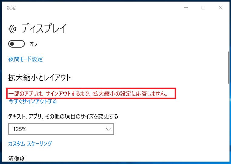 Windows10では、選び終わった時点で変更されますが、「一部のアプリは、サインアウトするまで、拡大縮小の設定に応答しません」と表示されます。「サインアウト」でなくても「再起動」でもいいので、行いましょう。