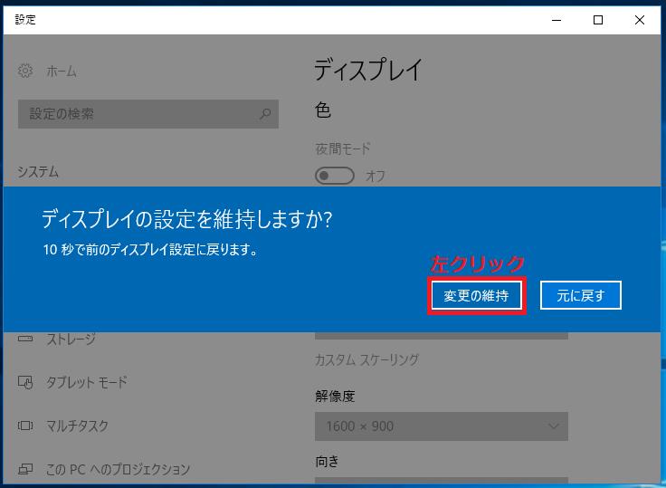 変更したい解像度を左クリックで選んだら「ディスプレイの維持を設定しますか?」と表示されるので、「変更の維持」を左クリック。