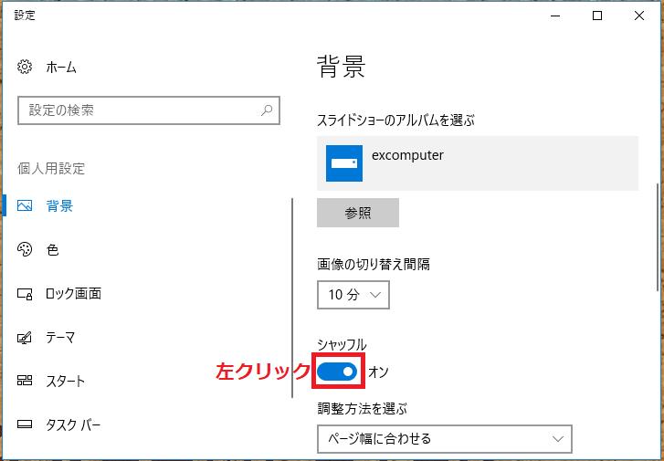 指定したフォルダー内にある画像をランダムに表示したいのであれば、「シャッフル」を左クリックして「オン」の状態にします。