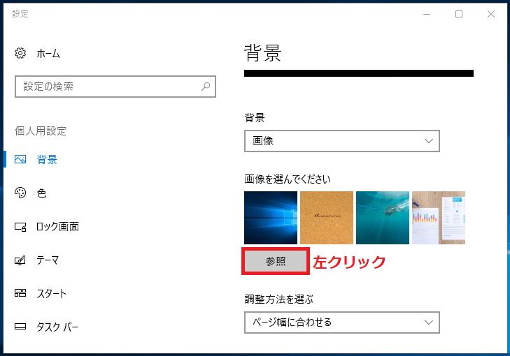 他の画像を選択する場合は「参照」ボタンを左クリックして、画像を指定します。