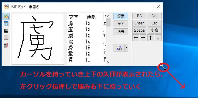 画面が小さく見づらい場合は、「IMEパッド」の画面の右下にカーソルを持っていき「上下の矢印」が表示されたら、左クリック長押しで右下に引っ張ることにより画面を広げることができます。