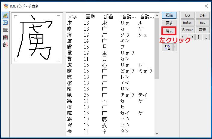 更に他の漢字の読み方を確認したい場合は、「消去」ボタンを左クリックして再度書いてみましょう。