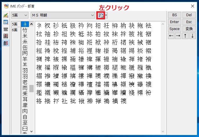 画数、音読み、訓読みなどから漢字を検索したい場合は「詳細の切り替え」ボタンを左クリック。