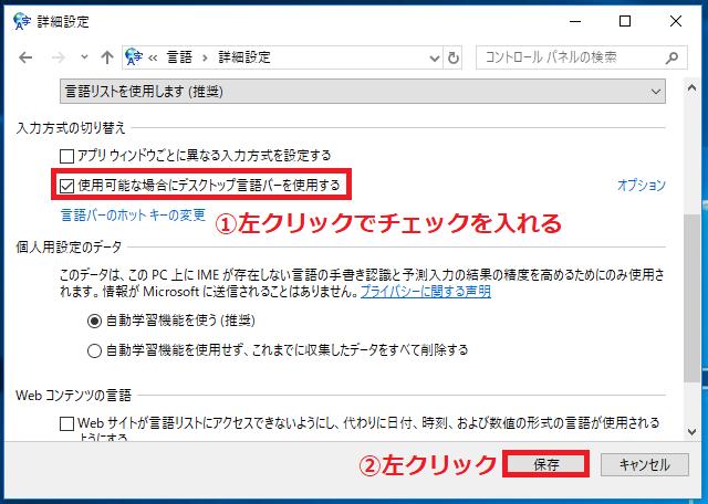 「①使用可能な場合にデスクトップ言語バーを使用する」に左クリックでチェックを入れる→右下にある「②保存」ボタンを左クリック。