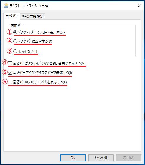 Windows10 言語バーの各項目の説明
