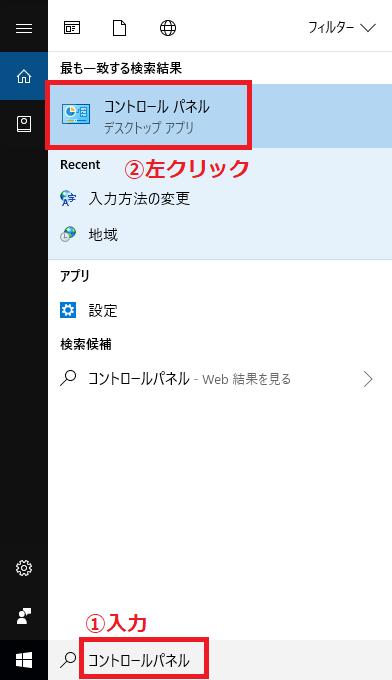 「①コントロールパネル」と入力→上に表示される「②コントロールパネル」を左クリック。