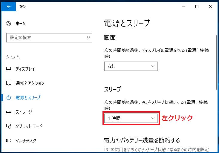 スリープの設定を行うには、「スリープ」の項目にある「時間」もしくは「なし」を左クリック。