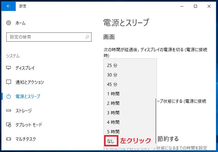 ディスプレイの電源を切りたくない場合は1番下にある「なし」を左クリック。