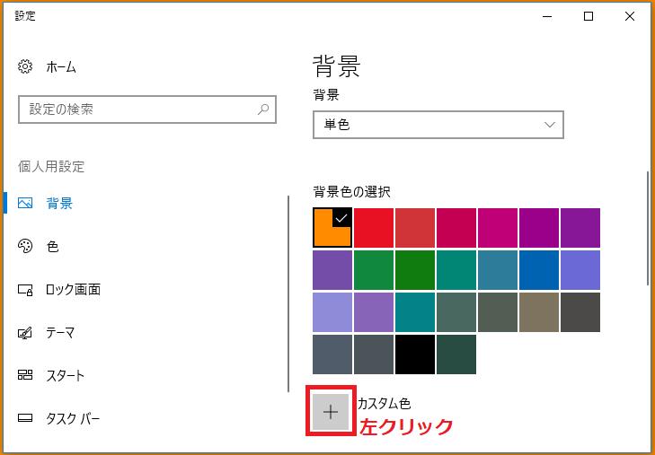 お好みの色がなかったり、色を自分でカスタムしたい場合はカスタム色の「+」を左クリック。