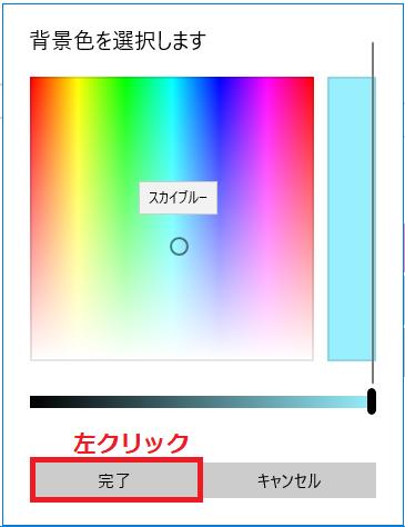 色を指定したら「完了」ボタンを左クリック。