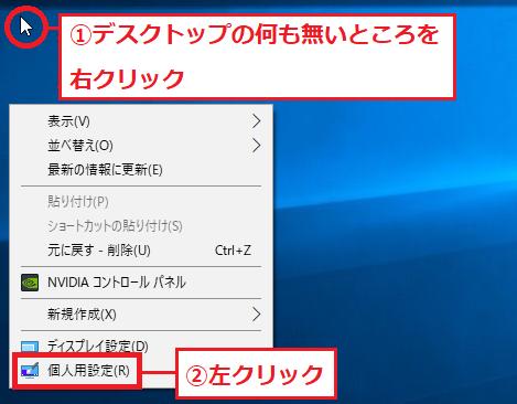 「①デスクトップの何も無いところ」を右クリック'「②個人用設定」を左クリック。