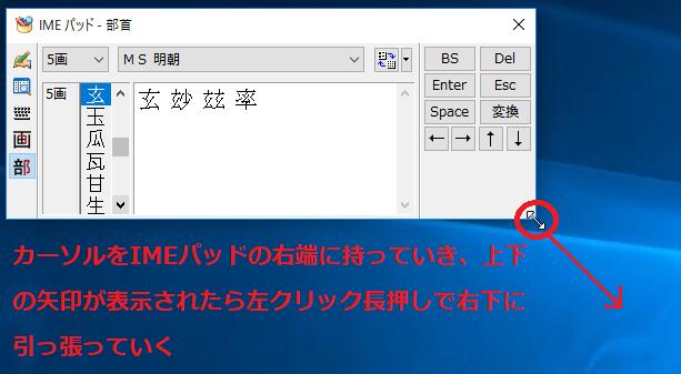 画面が見づらい場合は、「IMEパッド」の画面の右端にカーソルを持っていき、上下の矢印が表示されたらそのまま右下に引っ張ることにより画面を大きくすることができます。