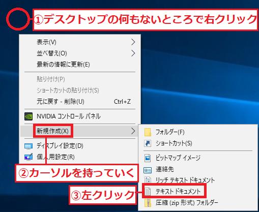 Windows10 メモ帳の作成の仕方