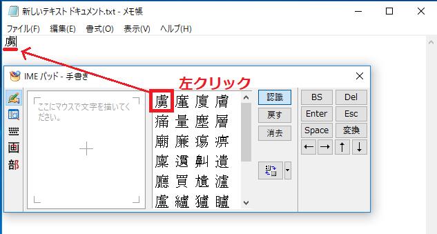 書いた漢字を入力したいのであれば文字を入力できる状態で、「漢字を左クリック」すれば文字を入力することができます。