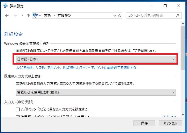 スクロールする際は、マウスのホイールを使いスクロールしてしまうと、「Windowsの表示言語の上書き」の設定が知らないうちに変更されてしまいます。