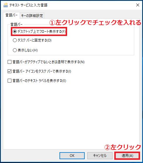 テキストサービスと入力言語の画面になるので、「①デスクトップ上でフローと表示する」に左クリックでチェックを入れる'右下にある「②適用」ボタンを左クリック。