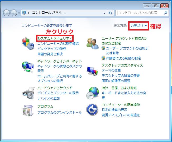 右上にある「表示方法」が「カテゴリ」になっている事を確認し、「システムとセキュリティ」を左クリック。