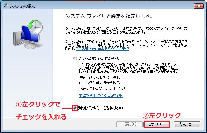 システムの復元を以前実行した場合に、下図のように「システムの復元の取り消し」の画面が表示される時があります。 この場合は「①別の復元ポイント」を左クリックでチェックを入れ「②次へ」ボタンを左クリックしてください。