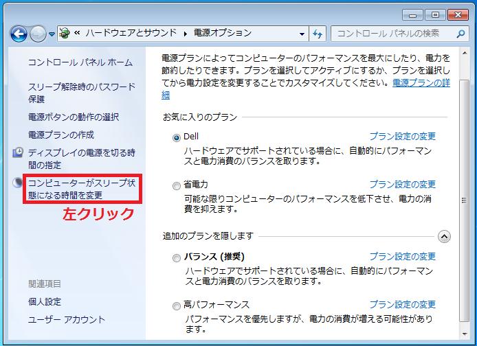 左の項目にある「コンピューターがスリープ状態になる時間を変更」を左クリックします。