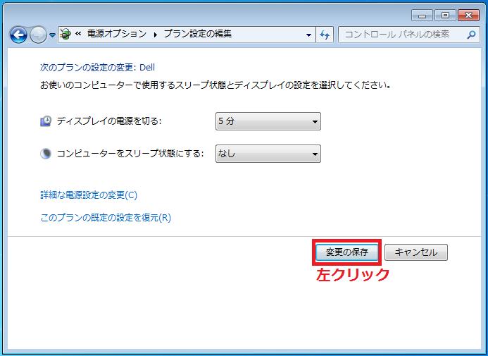 選び終わったら「変更の保存」を左クリックして完了です。