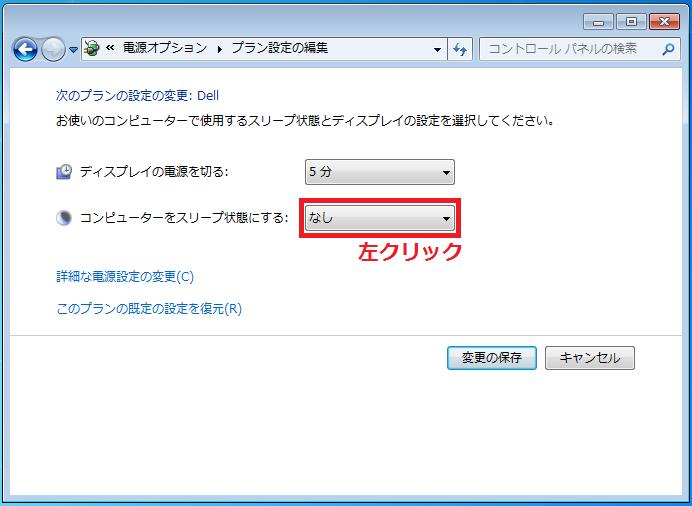 スリープの設定を行うには「コンピューターをスリープ状態にする」「時間」または「なし」を左クリック。