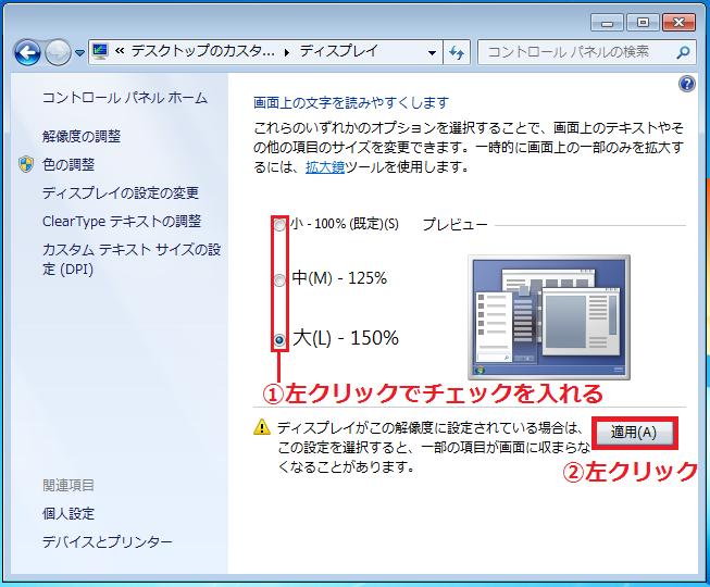 「①拡大したい表示方法」を左クリックでチェックを入れる'「②適用」ボタンを左クリック。