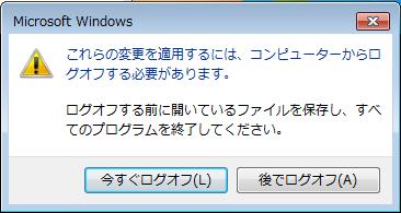 保存していないデータがある場合は「後でログオフ」を左クリックし、元の画面に戻るので保存しておきましょう。
